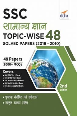 SSC सामान्य ज्ञान Topic-Wise 48 Solved Papers (2019 - 2010) 2nd Edition