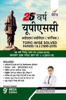 25 वर्ष UPSC IAS/ IPS प्रारंभिक Topic-Wise Solved Papers 1 & 2 (1995-2019) 9th Edition