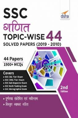 SSC गणित Topic-Wise 44 Solved Papers (2019 - 2010) 2nd Edition