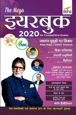 The Mega Hindi Yearbook 2020 For Competitive Exams - 4th Edition