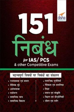 151 निबंध For IAS/ PCS & Other Competitive Exams