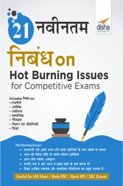 21 Navintam Nibandh On Hot Burning Issues For Competitive Exams