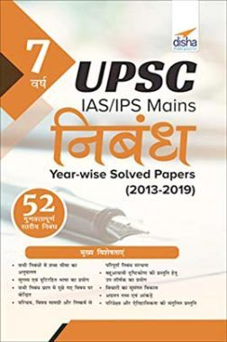 7 Varsh UPSC IAS/ IPS Mains निबंध Year-Wise Solved Papers (2013 - 2019)