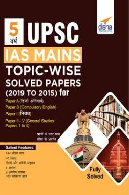 5 Varsh UPSC IAS Mains Topic-Wise Solved Papers (2019 to 2015) For Samanya Gyan, Nibandh & Compulsory English & Hindi