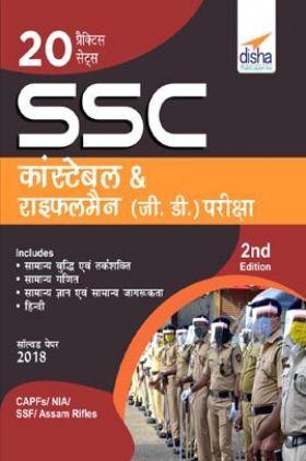 20 प्रैक्टिस सेट्स SSC कांस्टेबल & राइफलमैन (जी.डी.) भर्ती परीक्षा 2nd Edition