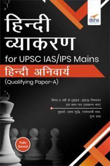 हिंदी व्याकरण For UPSC IAS/ IPS Mains हिंदी अनिवार्य पेपर