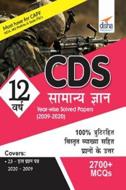 CDS 12 वर्ष सामान्य ज्ञान Year-Wise Solved Papers (2009-2020)
