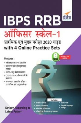IBPS RRB Officer Scale 1 प्रारंभिक एवं मुख्य परीक्षा 2020 Guide With 4 Online Practice Sets