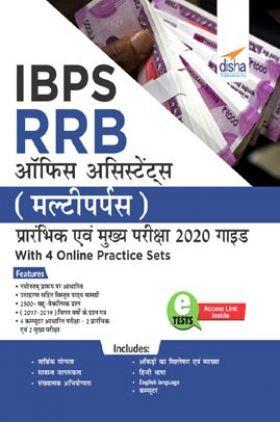 IBPS RRB ऑफिस असिस्टेंट (मल्टीपर्पस) प्रारंभिक एवं मुख्य परीक्षा 2020 Guide With 4 Online Practice Sets