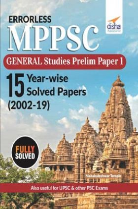 Errorless MPPSC General Studies Prelims Paper 1 - 15 Year-Wise Solved Papers (2003 - 19)