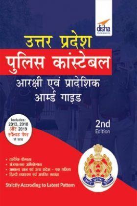उत्तर प्रदेश पुलिस कांस्टेबल आरक्षी एवं प्रादेशिक आर्म्ड गाइड 2nd Edition