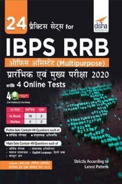 24 प्रैक्टिस सेट्स For IBPS RRB Office Assistant (Multipurpose) प्रारंभिक एवं मुख्य परीक्षा 2020 With 4 Online Tests