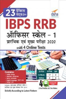 23 प्रैक्टिस सेट्स For IBPS RRB Officer Scale 1 प्रारंभिक एवं मुख्य परीक्षा 2020 With 4 Online Tests