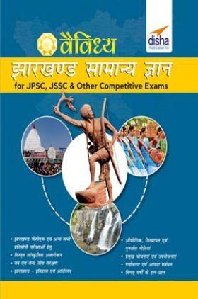 वैविध्य झारखण्ड सामान्य ज्ञान for JPSC, JSSC & other Competitive Exams