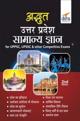 अद्भभूत उत्तर प्रदेश सामान्य ज्ञान For UPPSC, UPSSC & Other Competitive Exams 2nd Edition