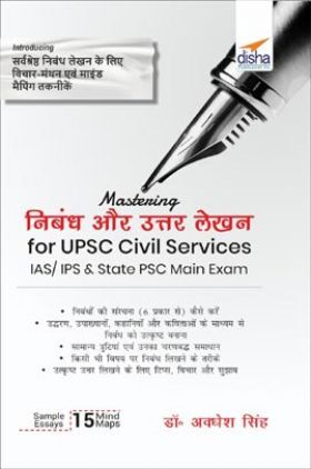 निबंध और उत्तर लेखन for UPSC Civil Services IAS/ IPS & State PSC Main Exam