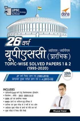 26 वर्ष यूपीएससी आईएएस /आईपीएस प्रारंभिक Topic-wise Solved Papers 1 & 2 (1995 - 2020) 10th Edition