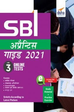SBI Apprentice Guide 2021 With 3 Online Tests - Hindi Edition
