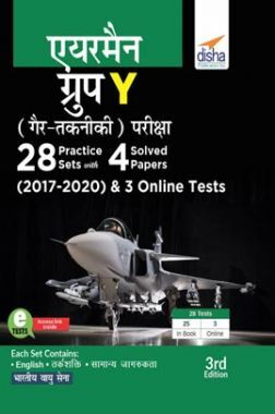 Airmen Group Y (Gair-Takniki) Exam 28 Practice Sets With 4 Solved Papers (2017 - 2020) & 3 Online Sets 3rd Hindi Edition