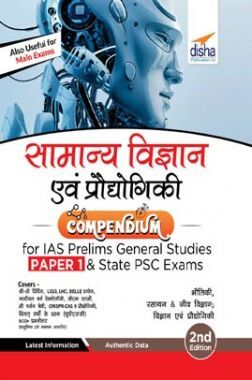 Samanya Vigyan Avum Praudyogiki Compendium For IAS Prelims Samanya Adhyayan Paper 1 & State PSC Exams 2nd Hindi Edition