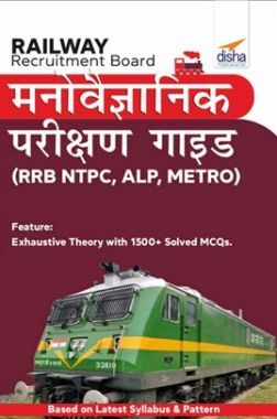 Railway Recruitment Board मनोवैज्ञानिक परीक्षण गॉइड (RRB NTPC, ALP, METRO)