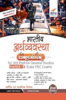 भारतीय अर्थव्यवस्था Compendium for IAS Prelims सामान्य अध्ययन Paper 1 & State PSC Exams 2nd Edition