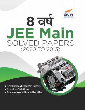 8 Varsh JEE Main Solved Papers (2020 To 2013) Hindi Edition