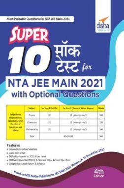 Super 10 Mock Tests For NTA JEE Main 2020 Hindi Edition