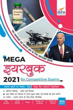 The Mega Yearbook 2021 For Competitive Exams - 5th Hindi Edition