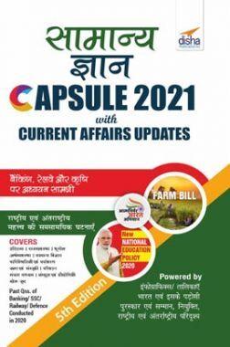 Samanya Gyan Capsule 2021 With Current Affairs Update 5th Hindi Edition