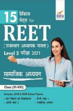 15 Practice Sets For REET (Rajasthan Adhyapak Patrata) Level 2 Samajik Adhyayan Pariksha 2021 (Hindi)