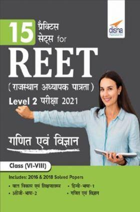 15 Practice Sets For REET (Rajasthan Adhyapak Patrata) Level 2 Ganit & Vigyan Pariksha 2021 (Hindi)