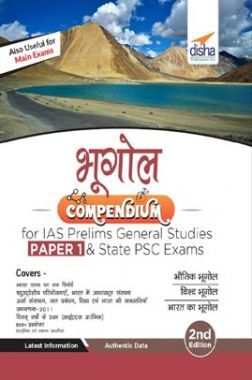 Bhugol Compendium For IAS Prelims Samanya Adhyayan Paper 1 & State PSC Exams 2nd Edition