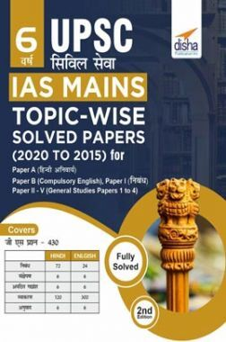 6 Varsh UPSC Civil Sewa IAS Mains Topic-Wise Solved Papers (2020 To 2015) For Paper A & B (Compulsory Hindi & English), Paper I (Essay), & Paper II - V (General Studies Papers 1 to 4) 2nd Edition