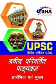 UPSC Civil Services Exam New Syllabus Preliminary and Mains Hindi by Disha Publication