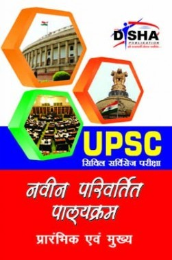 Download UPSC Civil Services Exam New Syllabus Preliminary and Mains Hindi  by Disha Publication PDF Online