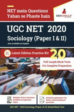 EduGorilla UGC NET 2020 Sociology (Paper I & II) (Hindi)