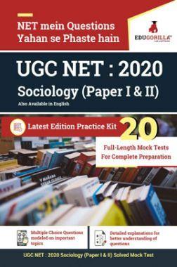 EduGorilla UGC NET : 2020 Sociology (Paper I & II)