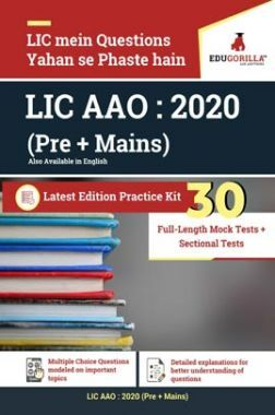 EduGorilla LIC AAO 2020   30 Full-Length Mock Test (Pre + Mains) + Sectional Tests