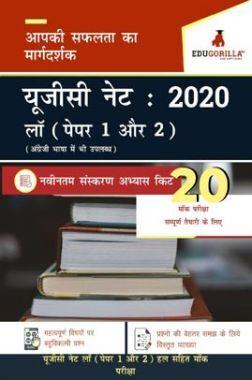 EduGorilla NTA UGC NET Law (Paper I & II) : 2020 | 20 Full-Length Mock Test + Law Topic Tests (Hindi)