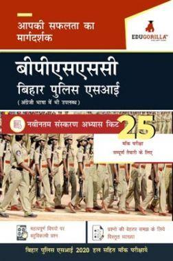 EduGorilla BPSSC Bihar Police SI  2020 | 25 Mock Test (Hindi)