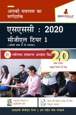 EduGorilla SSC CGL Tier 1 - 2020   Practice Kit For SSC CGL Tier 1   20 Full-Length Mock Tests (Hindi)