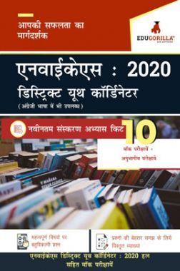 EduGorilla NYKS - District Youth Coordinator (DYC) - 2020 - 10 Mock Test + Sectional Test (Hindi)