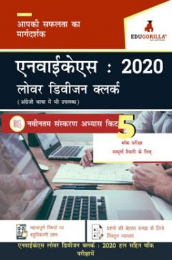 EduGorilla NYKS - Lower Division Clerk (LDC) - 2020 - 5 Mock Test (Hindi)