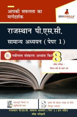 Edugorilla राजस्थान पी. एस. सी सामान्य अध्ययन पेपर 1 2020 |  8 मॉक परीक्षा + विगत वर्ष के प्रश्न पत्र