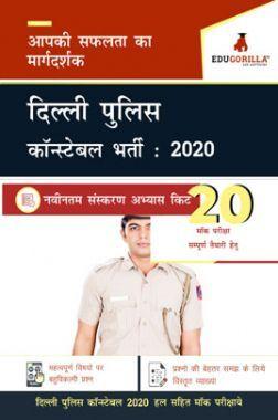 Edugorilla दिल्ली पुलिस कॉन्सटेबले भर्ती 2020 | 20  मॉक परीक्षा सम्पूर्ण तैयारी हेतु