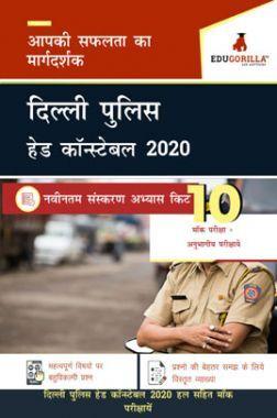 Edugorilla दिल्ली पुलिस हेड कॉन्सटेबल 2020 | 10  मॉक परीक्षा + अनुभागीय परीक्षाये
