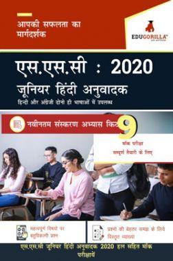 Edugorilla एस. एस. सी. 2020 जूनियर हिंदी अनुवादक 9 मॉक परीक्षा सम्पूर्ण तैयारी के लिए