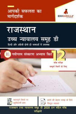 Edugorilla राजस्थान उच्च न्यायालय समूह डी 12 मॉक परीक्षा सम्पूर्ण तैयारी के लिए