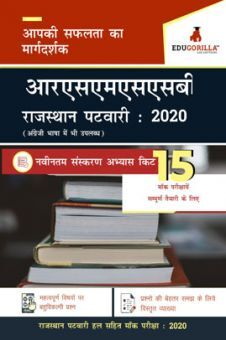 Edugorilla आरएसएमएसएसबी राजस्थान पटवारी 2020   15 मॉक परीक्षाये सम्पूर्ण तैयारी के लिए